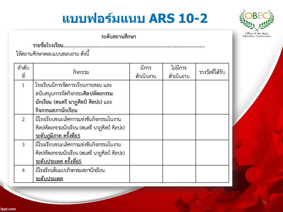 74 แบบฟอร์มแนบ ARS 10-2