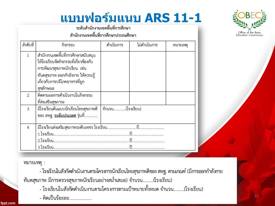 77 แบบฟอร์มแนบ ARS 11-1