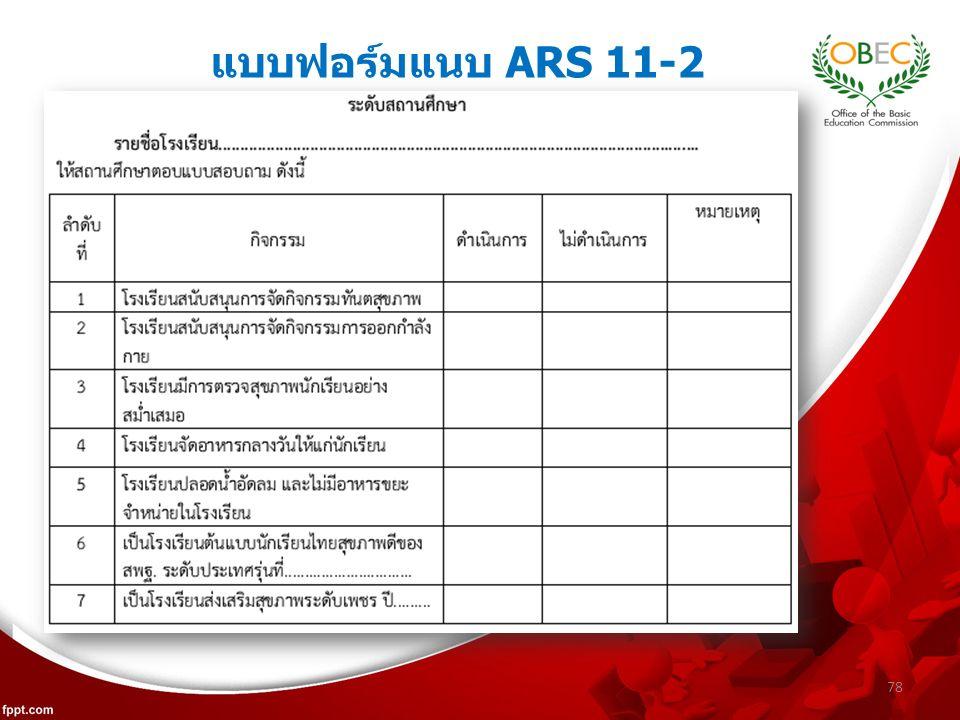 78 แบบฟอร์มแนบ ARS 11-2