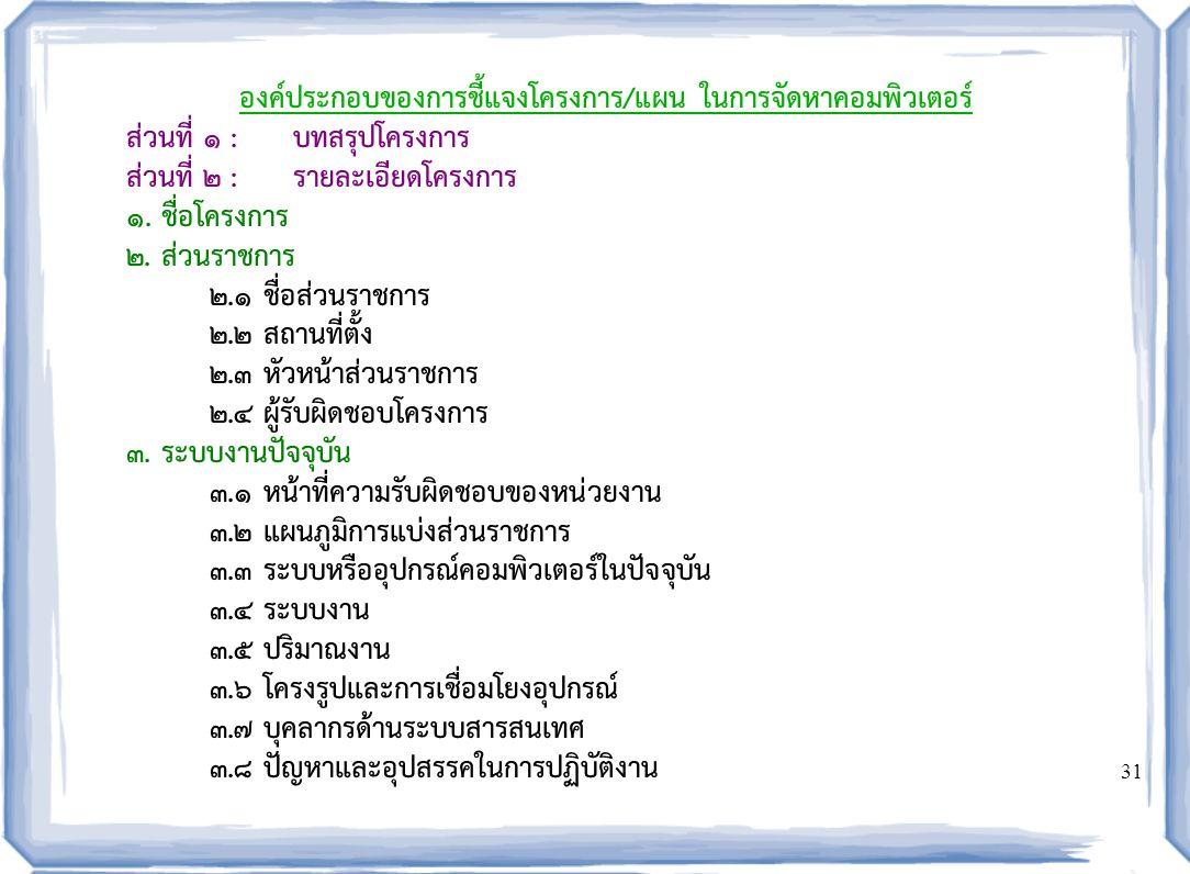 31 องค์ประกอบของการชี้แจงโครงการ/แผน ในการจัดหาคอมพิวเตอร์ ส่วนที่ ๑ : บทสรุปโครงการ ส่วนที่ ๒ : รายละเอียดโครงการ ๑.