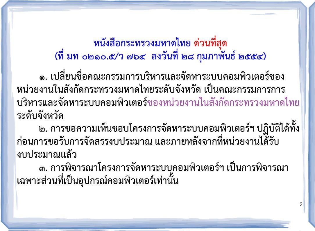 9 หนังสือกระทรวงมหาดไทย ด่วนที่สุด (ที่ มท ๐๒๑๐.๕/ว ๗๖๔ ลงวันที่ ๒๘ กุมภาพันธ์ ๒๕๕๔) ๑.