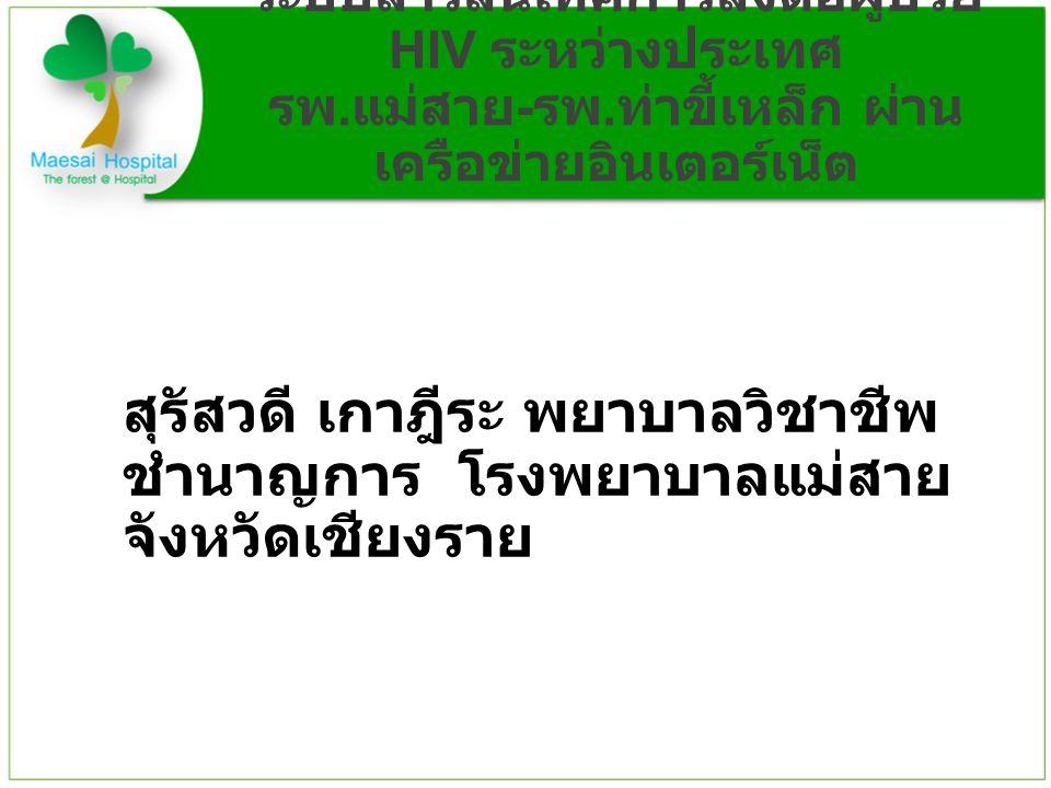 ระบบสารสนเทศการส่งต่อผู้ป่วย HIV ระหว่างประเทศ รพ.