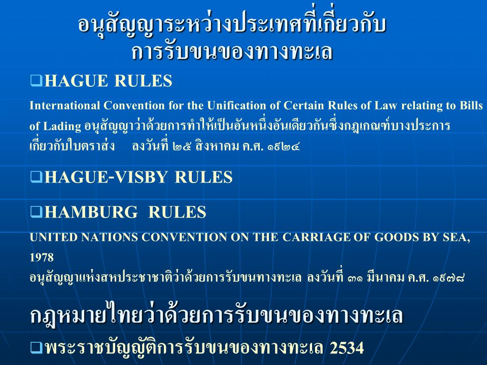  HAGUE RULES International Convention for the Unification of Certain Rules of Law relating to Bills of Lading อนุสัญญาว่าด้วยการทำให้เป็นอันหนึ่งอันเ
