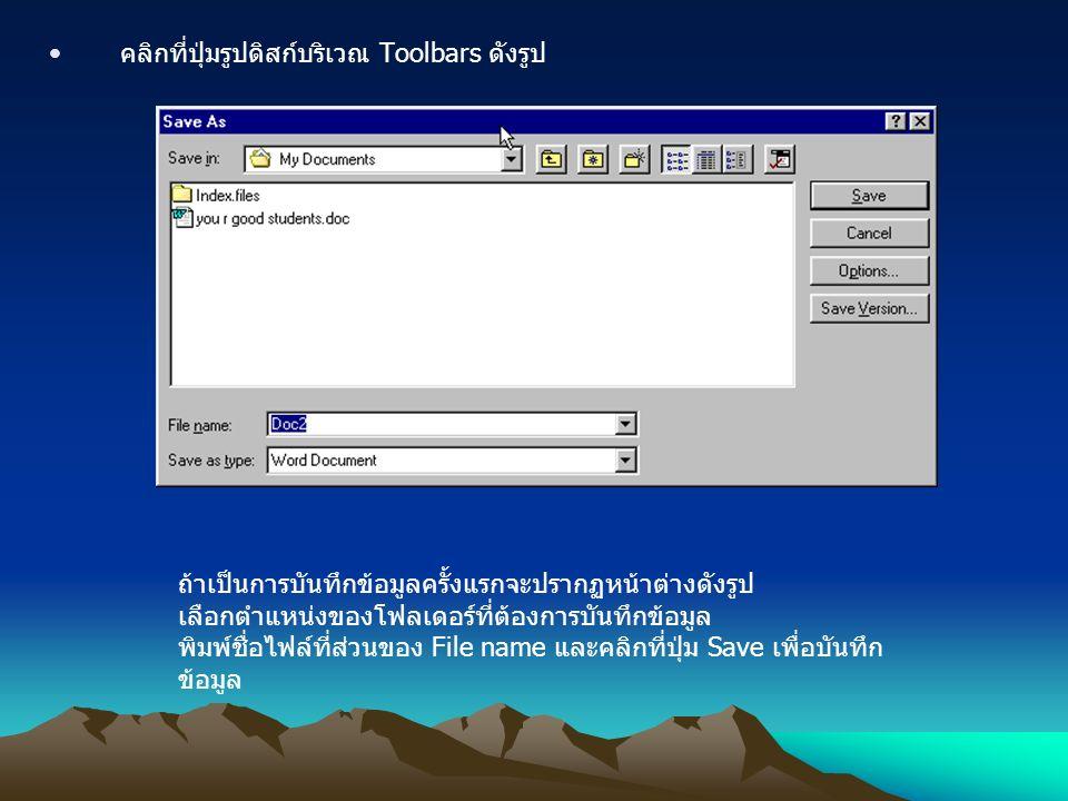 คลิกที่ปุ่มรูปดิสก์บริเวณ Toolbars ดังรูป ถ้าเป็นการบันทึกข้อมูลครั้งแรกจะปรากฏหน้าต่างดังรูป เลือกตำแหน่งของโฟลเดอร์ที่ต้องการบันทึกข้อมูล พิมพ์ชื่อไฟล์ที่ส่วนของ File name และคลิกที่ปุ่ม Save เพื่อบันทึก ข้อมูล