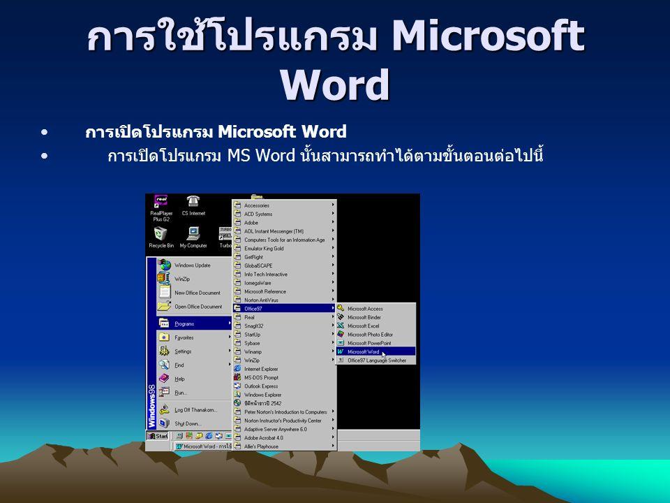 การใช้โปรแกรม Microsoft Word การเปิดโปรแกรม Microsoft Word การเปิดโปรแกรม MS Word นั้นสามารถทำได้ตามขั้นตอนต่อไปนี้