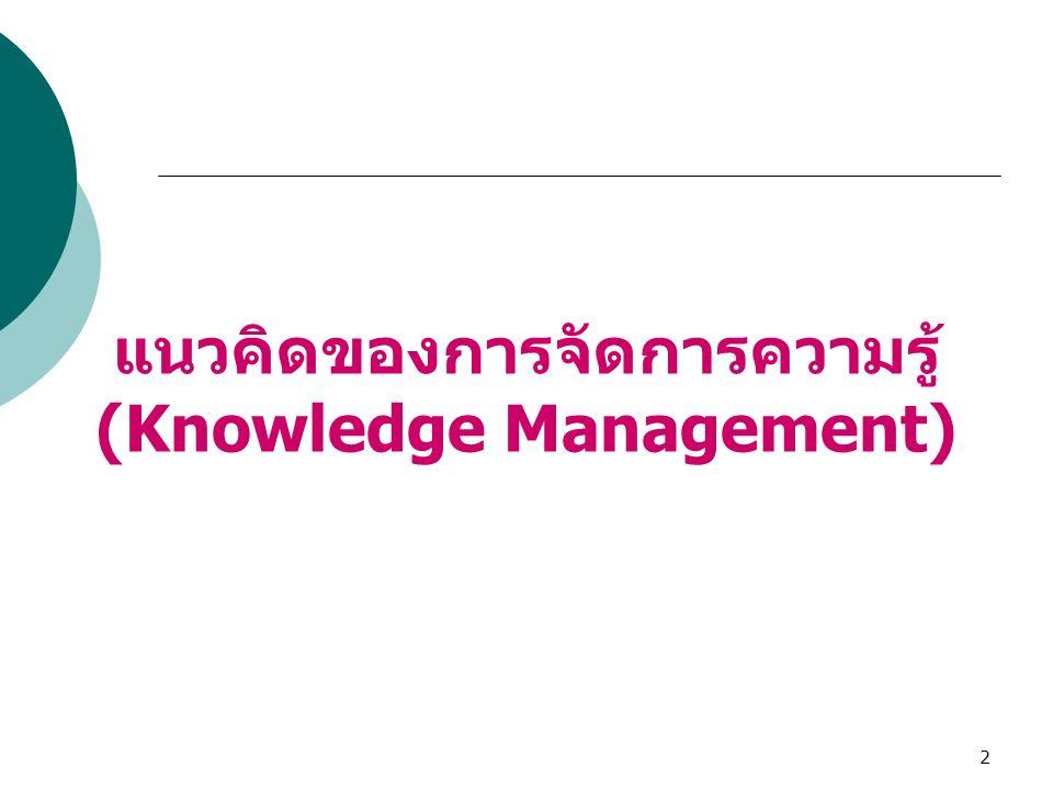 93 กรอบแนวคิดเบื้องต้นในการจัดทำ KM ในองค์กร 1.ตั้งกรรมการ KM ทำหน้าที่อำนวยความสะดวกเท่านั้น 2.วางกรอบการพัฒนาองค์กร ที่ใช้ KM เป็นเครื่องมือ 3.ดำเนินการวิเคราะห์องค์ความรู้ขององค์กร/บุคคล 4.ดำเนินการให้เกิด COPs บางกลุ่ม 4.1 กำหนดเป้าหมายของการพัฒนาองค์กร เช่น ต้องการเพิ่มประสิทธิภาพใน การทำงาน ลดขั้นตอนการทำงาน ในงานใดงานหนึ่งก่อน 4.2 จัดกลุ่มความสนใจในงานนั้นๆ 4.3 สร้างกิจกรรมให้กลุ่มได้พบปะทำความคุ้นเคยซึ่งกันและก่อน 4.4 จากนั้นให้กลุ่มได้พูดคุยเรื่องของงาน ปัญหา ช่วยกันหาทางแก้ไขโดยแต่ ละคนได้ดึงความรู้และประสบการณ์ของตนเองออกมาใช้ 4.5 กลุ่มอาจต้องสร้างแนวทางในปฏิบัติร่วมกัน 4.6 มหาวิทยาลัยควรได้จัดการอำนวยความสะดวก และให้มีเวทีแลกเปลี่ยน เรียนรู้