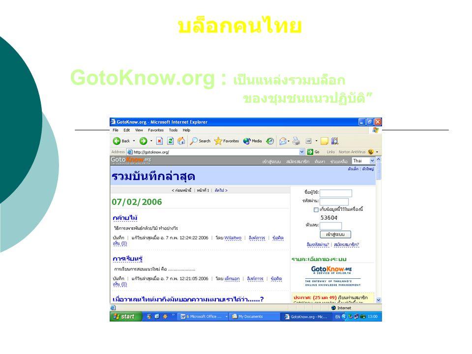 """บล็อกคนไทย GotoKnow.org : เป็นแหล่งรวมบล็อก ของชุมชนแนวปฏิบัติ"""""""