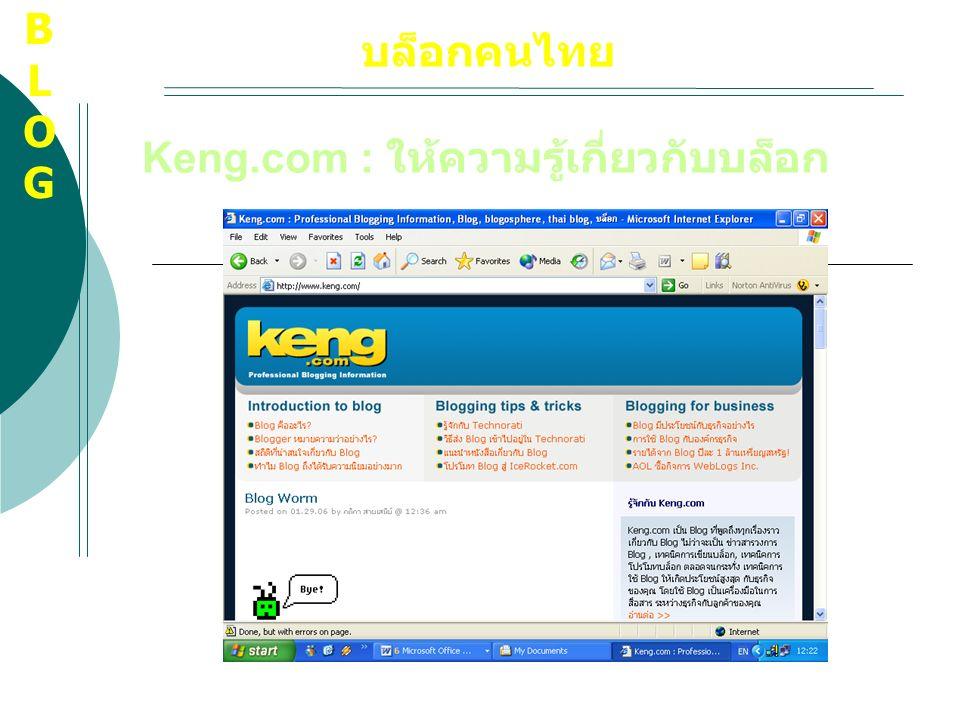 BLOGBLOG บล็อกคนไทย Keng.com : ให้ความรู้เกี่ยวกับบล็อก