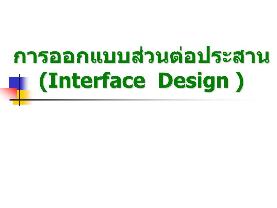 การออกแบบส่วนต่อประสาน การออกแบบส่วนต่อประสาน (Interface Design ) (Interface Design )