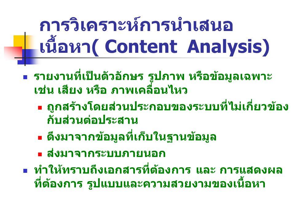 การวิเคราะห์การนำเสนอ เนื้อหา( Content Analysis) รายงานที่เป็นตัวอักษร รูปภาพ หรือข้อมูลเฉพาะ เช่น เสียง หรือ ภาพเคลื่อนไหว ถูกสร้างโดยส่วนประกอบของระ