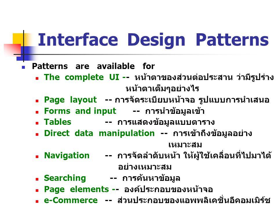 Interface Design Patterns Patterns are available for The complete UI -- หน้าตาของส่วนต่อประสาน ว่ามีรูปร่าง หน้าตาเต็มๆอย่างไร Page layout-- การจัดระเ