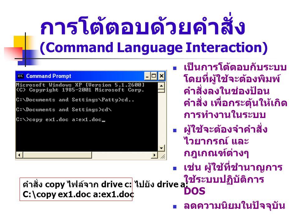 การโต้ตอบด้วยคำสั่ง (Command Language Interaction) เป็นการโต้ตอบกับระบบ โดยที่ผู้ใช้จะต้องพิมพ์ คำสั่งลงในช่องป้อน คำสั่ง เพื่อกระตุ้นให้เกิด การทำงาน