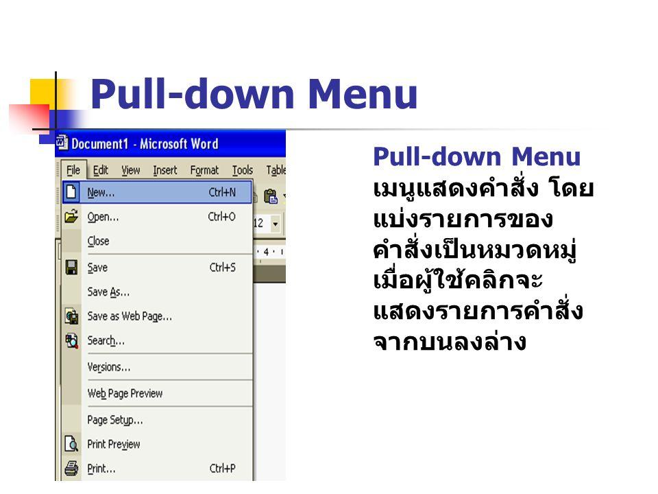 Pull-down Menu Pull-down Menu เมนูแสดงคำสั่ง โดย แบ่งรายการของ คำสั่งเป็นหมวดหมู่ เมื่อผู้ใช้คลิกจะ แสดงรายการคำสั่ง จากบนลงล่าง