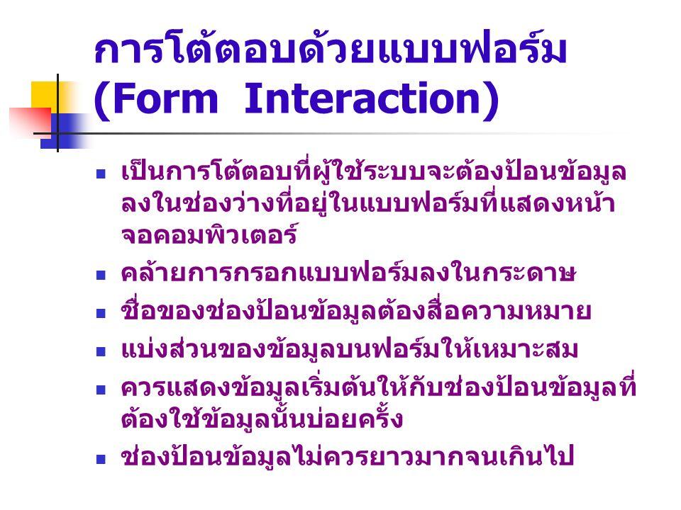 การโต้ตอบด้วยแบบฟอร์ม (Form Interaction) เป็นการโต้ตอบที่ผู้ใช้ระบบจะต้องป้อนข้อมูล ลงในช่องว่างที่อยู่ในแบบฟอร์มที่แสดงหน้า จอคอมพิวเตอร์ คล้ายการกรอ