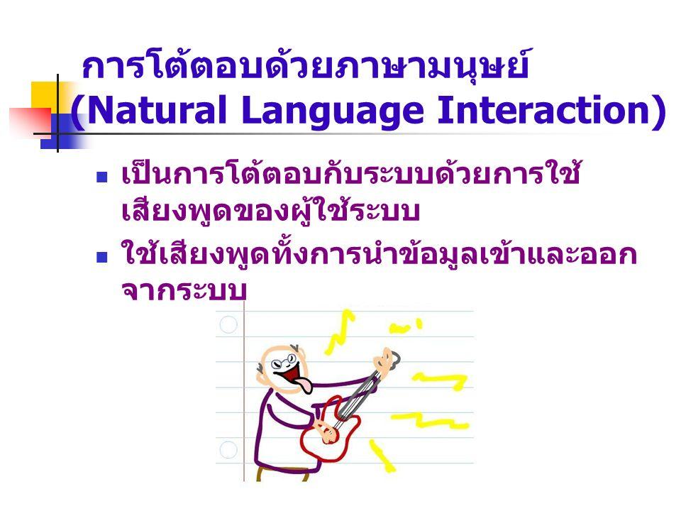 การโต้ตอบด้วยภาษามนุษย์ (Natural Language Interaction) เป็นการโต้ตอบกับระบบด้วยการใช้ เสียงพูดของผู้ใช้ระบบ ใช้เสียงพูดทั้งการนำข้อมูลเข้าและออก จากระ