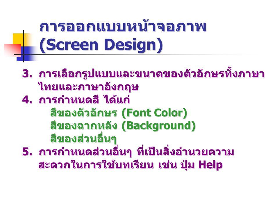 3. การเลือกรูปแบบและขนาดของตัวอักษรทั้งภาษา ไทยและภาษาอังกฤษ ไทยและภาษาอังกฤษ 4. การกำหนดสี ได้แก่ สีของตัวอักษร (Font Color) สีของตัวอักษร (Font Colo