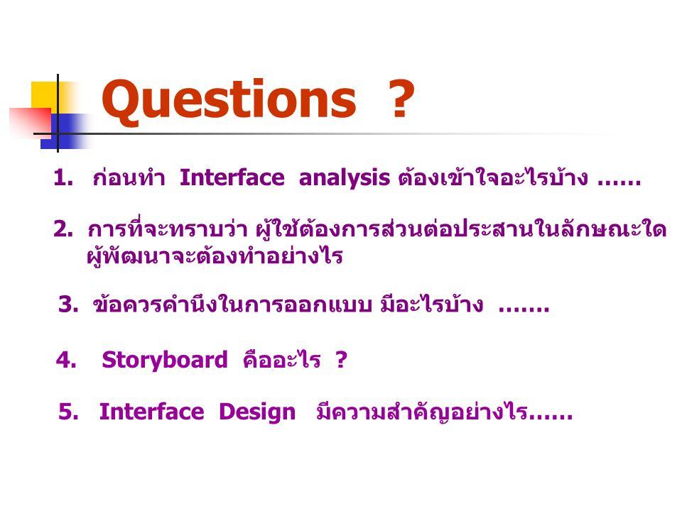 1.ก่อนทำ Interface analysis ต้องเข้าใจอะไรบ้าง …… Questions ? 2. การที่จะทราบว่า ผู้ใช้ต้องการส่วนต่อประสานในลักษณะใด ผู้พัฒนาจะต้องทำอย่างไร 3. ข้อคว