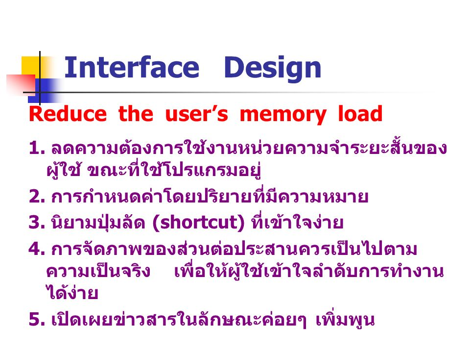 Reduce the user's memory load Interface Design 1.