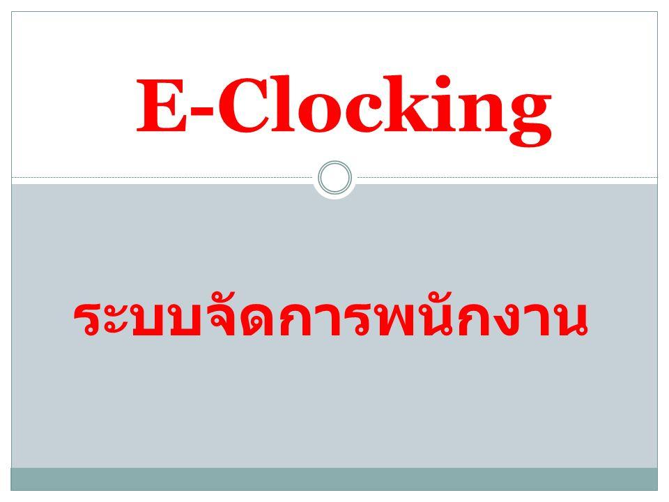 ระบบจัดการพนักงาน E-Clocking