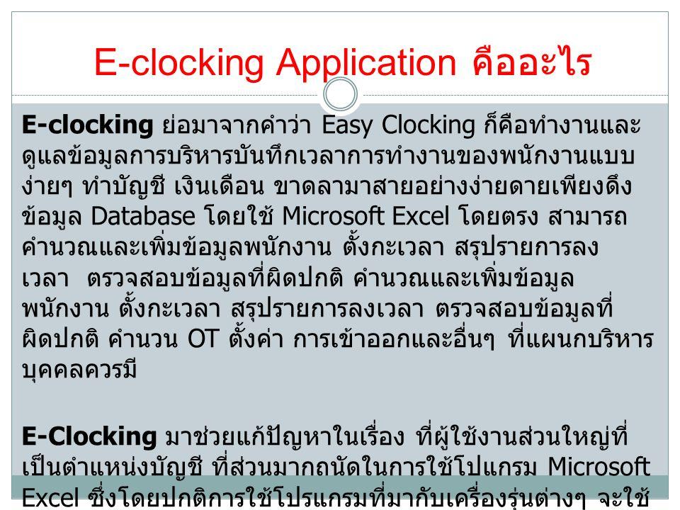 E-clocking Application คืออะไร E-clocking ย่อมาจากคำว่า Easy Clocking ก็คือทำงานและ ดูแลข้อมูลการบริหารบันทึกเวลาการทำงานของพนักงานแบบ ง่ายๆ ทำบัญชี เ