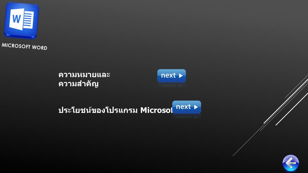 ความหมายและ ความสำคัญ ประโยชน์ของโปรแกรม Microsoft Word