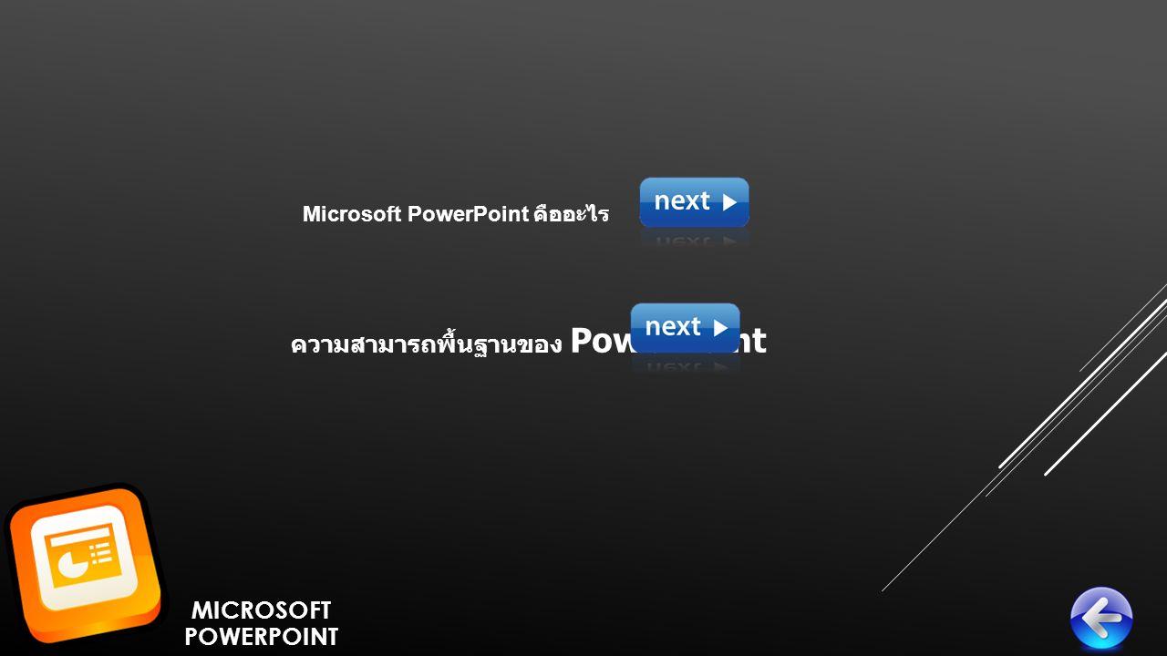 MICROSOFTPOWERPOINT Microsoft PowerPoint คืออะไร ความสามารถพื้นฐานของ PowerPoint
