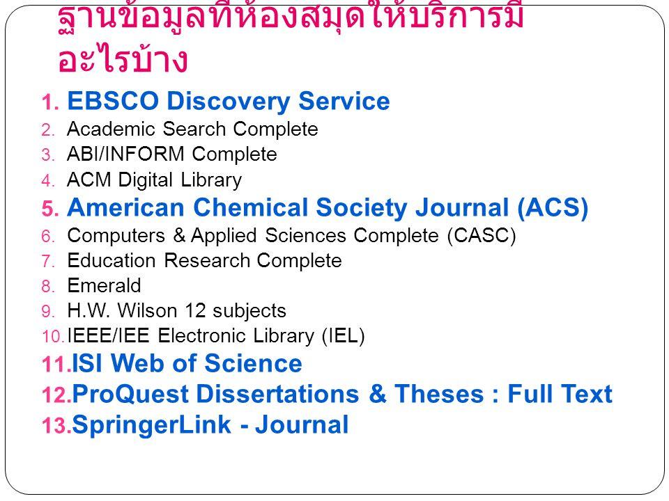 ฐานข้อมูลที่ห้องสมุดให้บริการมี อะไรบ้าง 1. EBSCO Discovery Service 2.