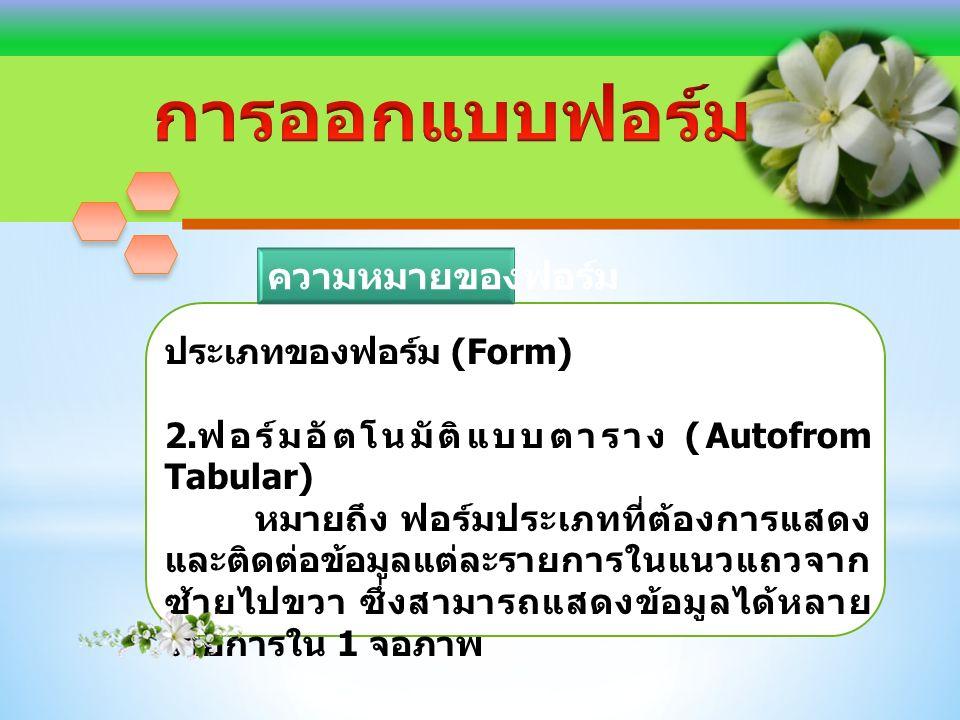 ประเภทของฟอร์ม (Form) 2.