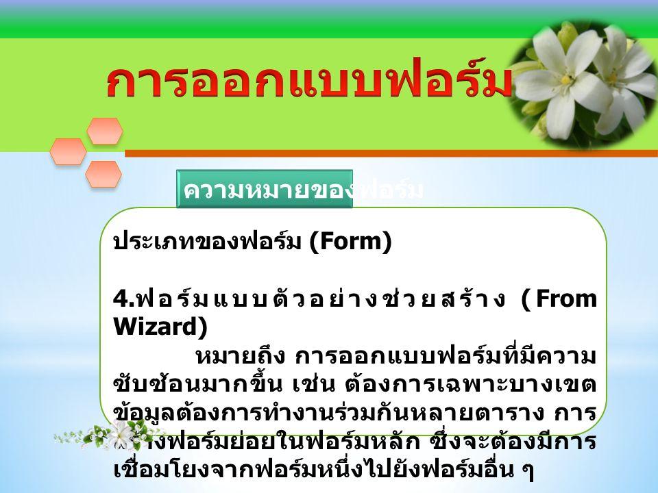 ประเภทของฟอร์ม (Form) 5.