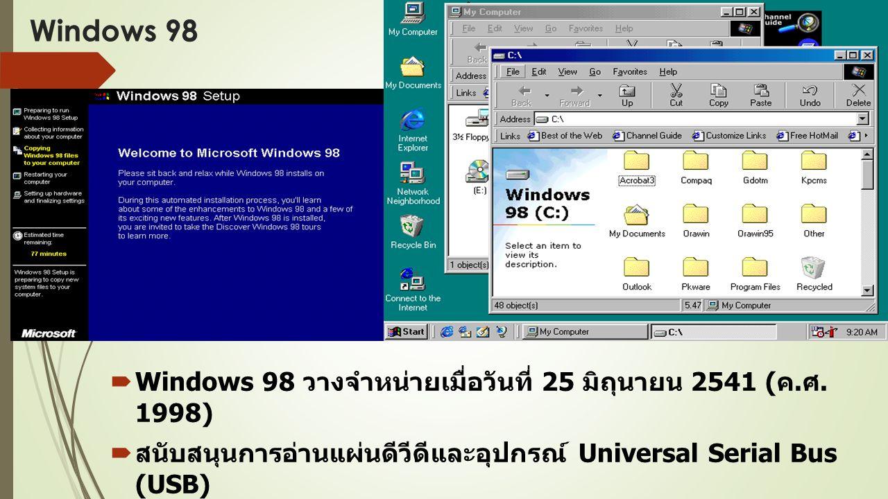 Windows 98  Windows 98 วางจำหน่ายเมื่อวันที่ 25 มิถุนายน 2541 ( ค.