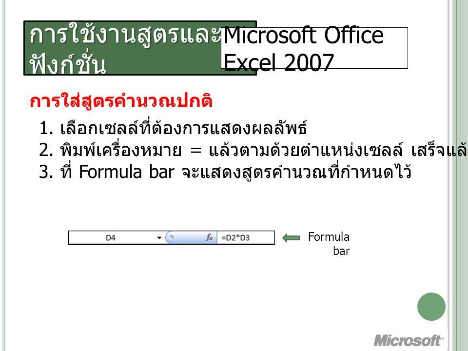 การใช้งานสูตรและ ฟังก์ชั่น Microsoft Office Excel 2007 การใส่สูตรคำนวณปกติ 1.