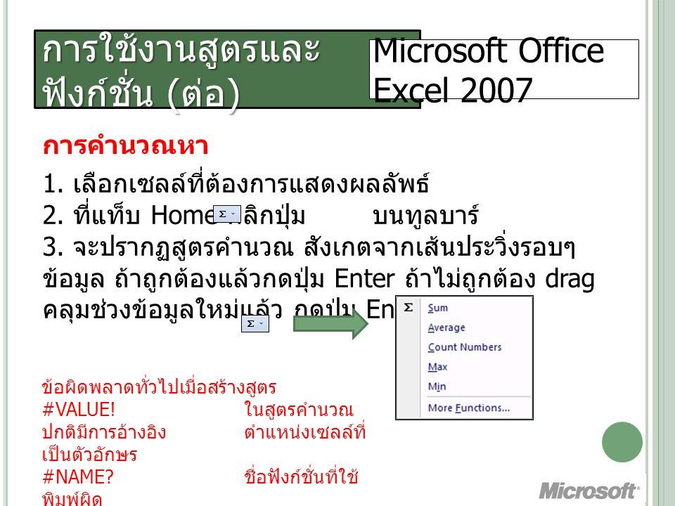 การใช้งานสูตรและ ฟังก์ชั่น ( ต่อ ) Microsoft Office Excel 2007 การคำนวณหา 1.