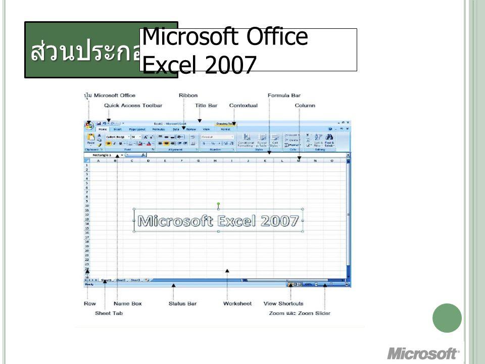 ส่วนประกอบ ( ต่อ ) Microsoft Office Excel 2007 ปุ่ม Microsoft Office