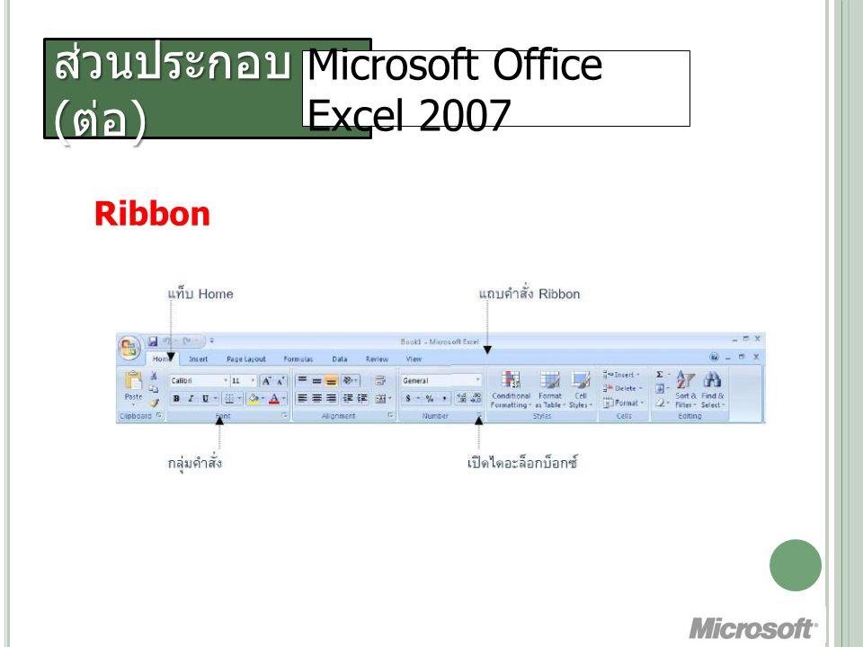 การเรียงลำดับ ข้อมูล Microsoft Office Excel 2007 จัดเรียงจากน้อยไปมาก (A  Z) จัดเรียงจากมากไปน้อย (Z  A)