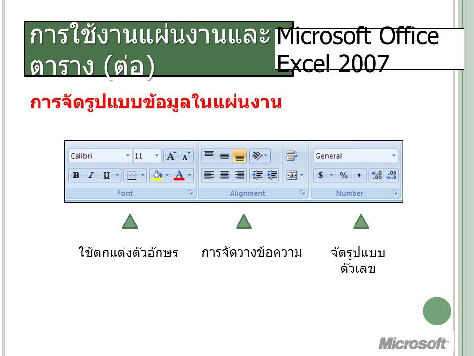 การทำงานกับ กราฟ Microsoft Office Excel 2007 การสร้างกราฟ 1.
