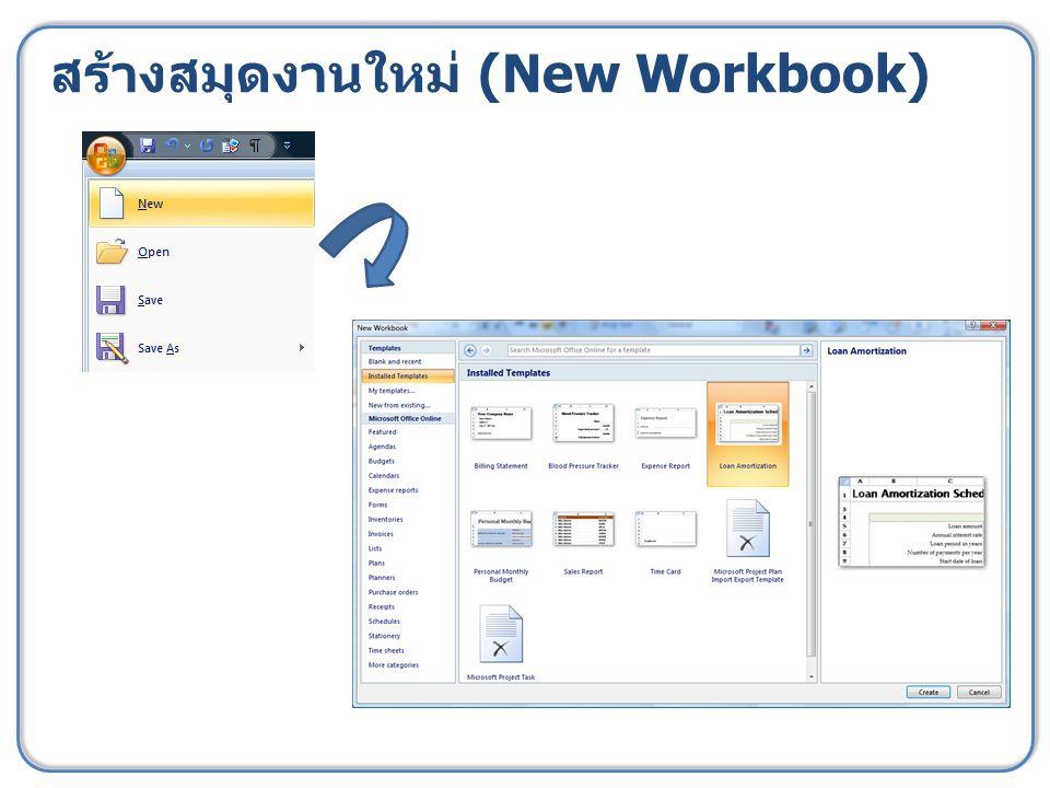 สร้างสมุดงานใหม่ (New Workbook)