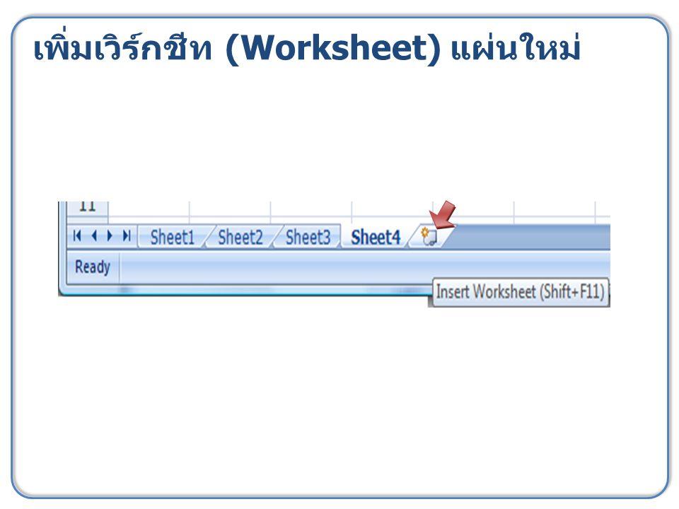 เพิ่มเวิร์กชีท (Worksheet) แผ่นใหม่