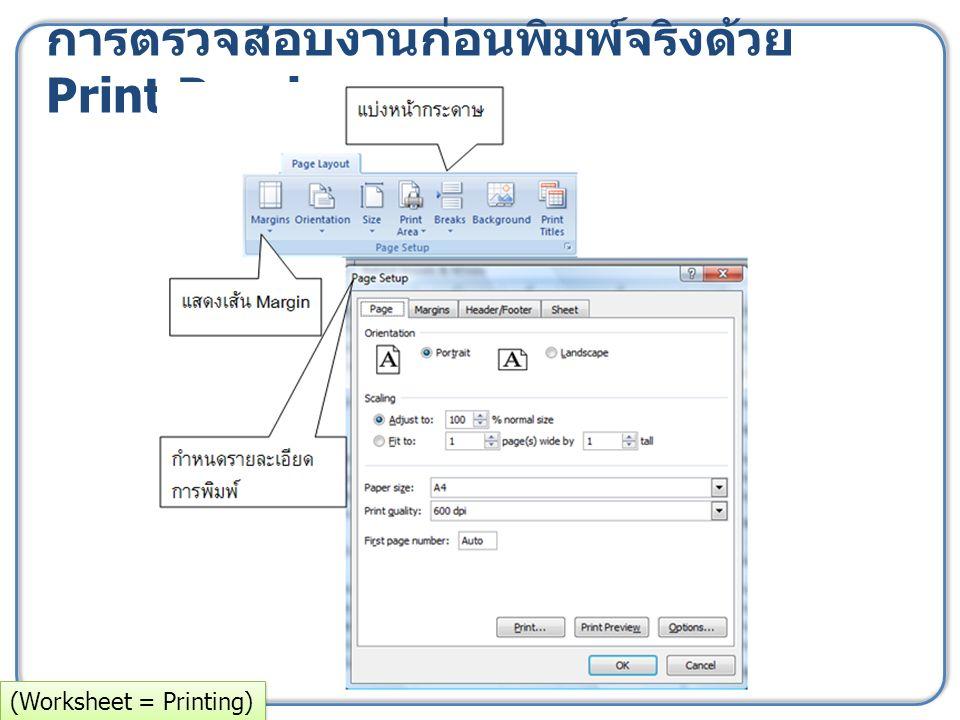 การตรวจสอบงานก่อนพิมพ์จริงด้วย Print Preview (Worksheet = Printing)