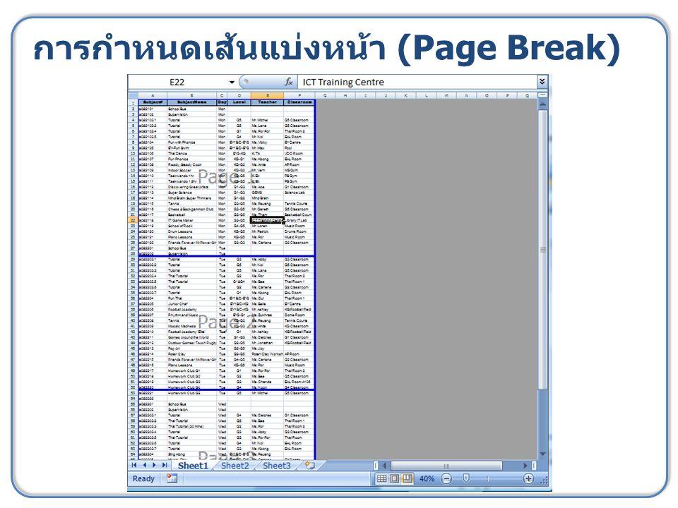 การกำหนดเส้นแบ่งหน้า (Page Break)