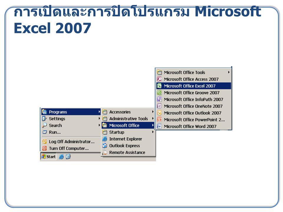 การเปิดและการปิดโปรแกรม Microsoft Excel 2007