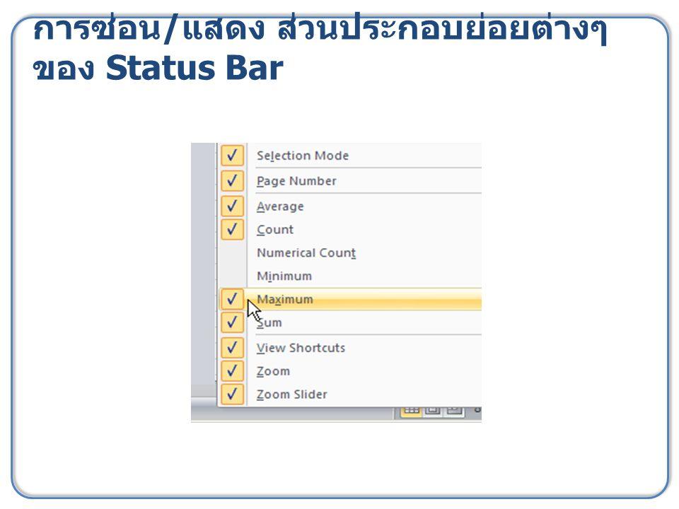 การซ่อน / แสดง ส่วนประกอบย่อยต่างๆ ของ Status Bar