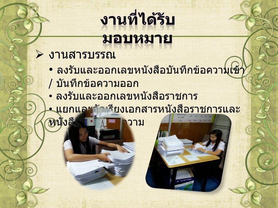  งานสารบรรณ ลงรับและออกเลขหนังสือบันทึกข้อความเข้า / บันทึกข้อความออก ลงรับและออกเลขหนังสือราชการ แยกและจัดเรียงเอกสารหนังสือราชการและ หนังสือบันทึกข้อความ 9
