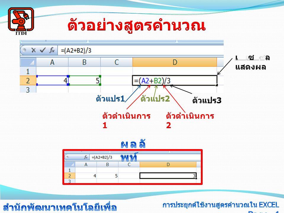 สูตรคำนวณตัวแปรตำเนินการ = A1 + A2 * A3 เซล A1, A2 และ A3 เครื่องหมาย + และ * = B3 * 5 /100 เซล B3, เลข 5 และ 100 เครื่องหมาย * และ / = D5:D10 เซล D5
