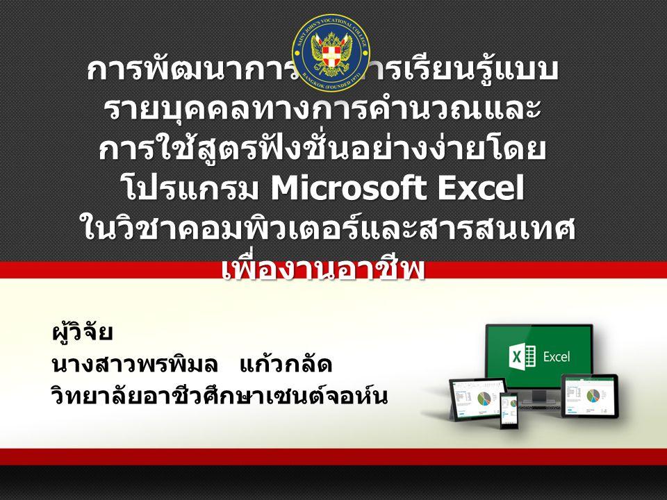 การพัฒนาการจัดการเรียนรู้แบบ รายบุคคลทางการคำนวณและ การใช้สูตรฟังชั่นอย่างง่ายโดย โปรแกรม Microsoft Excel ในวิชาคอมพิวเตอร์และสารสนเทศ เพื่องานอาชีพ ผ