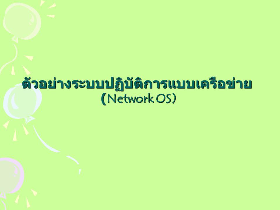 ตัวอย่างระบบปฏิบัติการแบบเครือข่าย (Network OS)