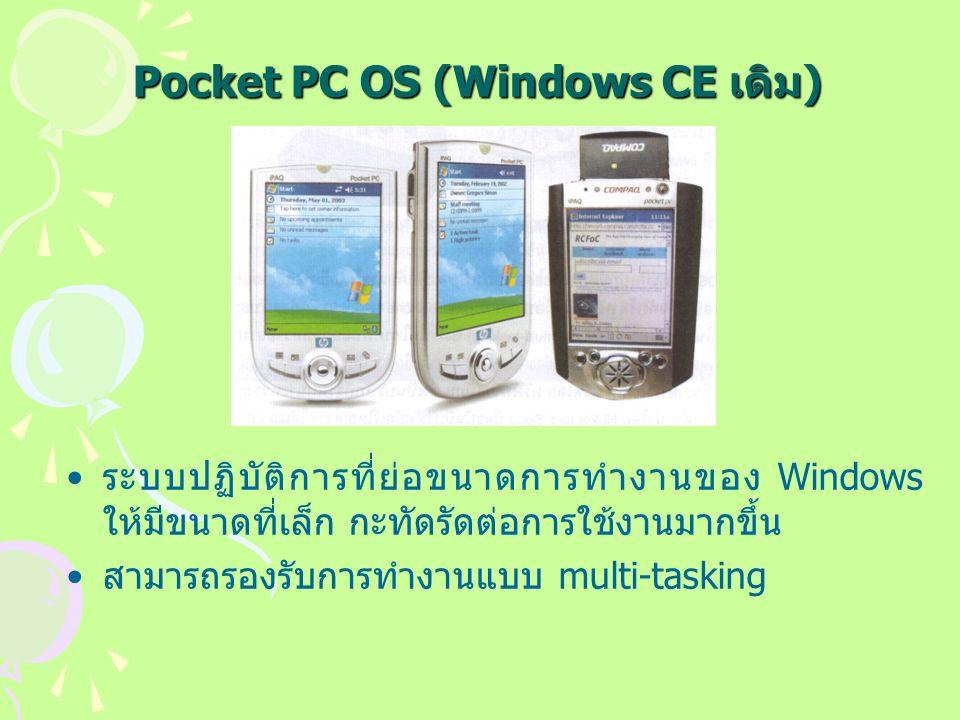 Pocket PC OS (Windows CE เดิม) ระบบปฏิบัติการที่ย่อขนาดการทำงานของ Windows ให้มีขนาดที่เล็ก กะทัดรัดต่อการใช้งานมากขึ้น สามารถรองรับการทำงานแบบ multi-tasking