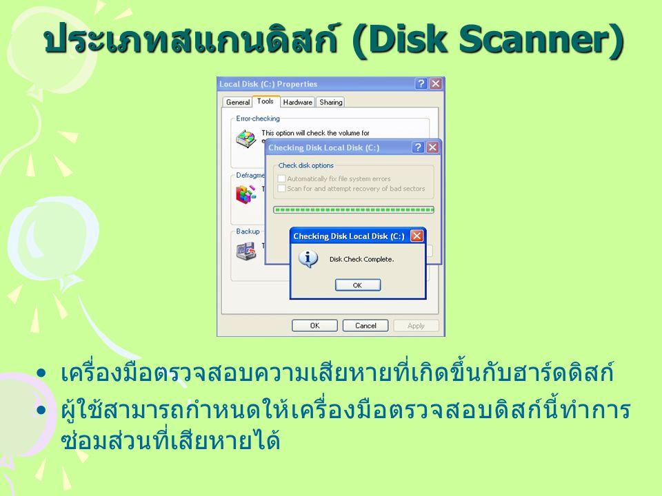 ประเภทสแกนดิสก์ (Disk Scanner) เครื่องมือตรวจสอบความเสียหายที่เกิดขึ้นกับฮาร์ดดิสก์ ผู้ใช้สามารถกำหนดให้เครื่องมือตรวจสอบดิสก์นี้ทำการ ซ่อมส่วนที่เสียหายได้