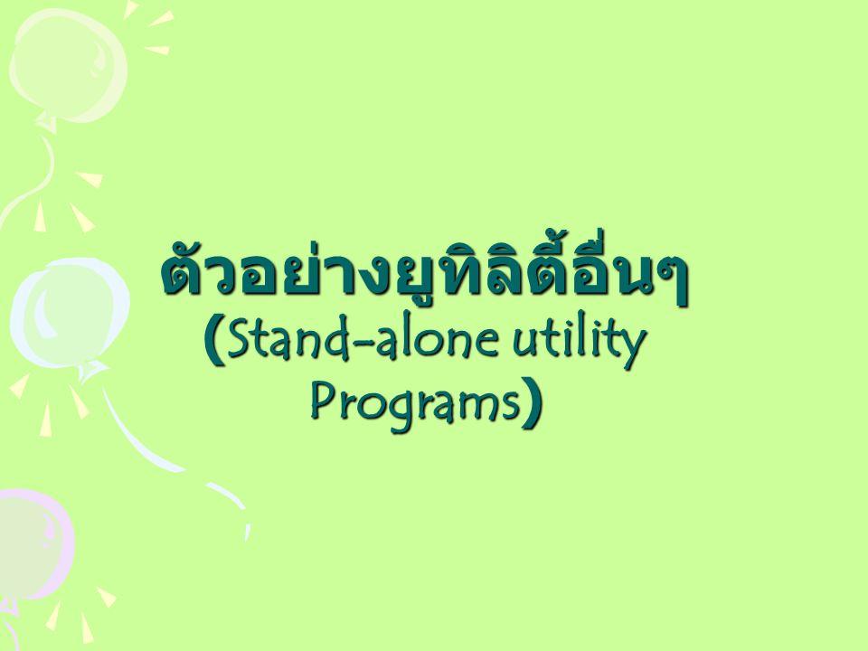 ตัวอย่างยูทิลิตี้อื่นๆ (Stand-alone utility Programs)