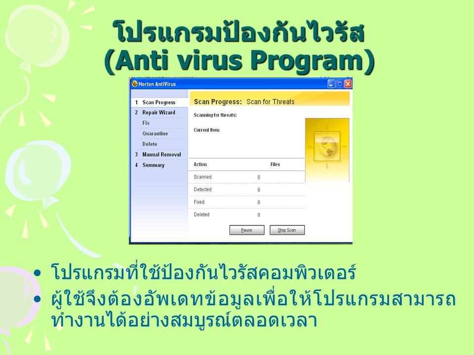 โปรแกรมป้องกันไวรัส (Anti virus Program) โปรแกรมที่ใช้ป้องกันไวรัสคอมพิวเตอร์ ผู้ใช้จึงต้องอัพเดทข้อมูลเพื่อให้โปรแกรมสามารถ ทำงานได้อย่างสมบูรณ์ตลอดเวลา