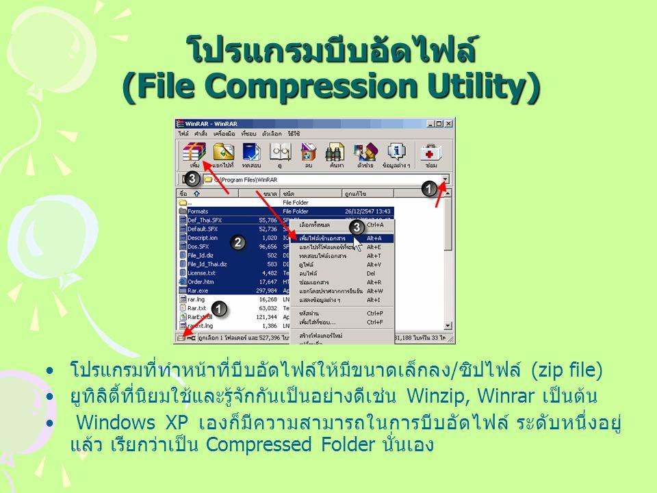 โปรแกรมบีบอัดไฟล์ (File Compression Utility) โปรแกรมที่ทำหน้าที่บีบอัดไฟล์ให้มีขนาดเล็กลง/ซิปไฟล์ (zip file) ยูทิลิตี้ที่นิยมใช้และรู้จักกันเป็นอย่างดีเช่น Winzip, Winrar เป็นต้น Windows XP เองก็มีความสามารถในการบีบอัดไฟล์ ระดับหนึ่งอยู่ แล้ว เรียกว่าเป็น Compressed Folder นั่นเอง